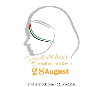 background on the occasion of the Emirate Women's Day celebration , transcription in arabic translation :  Emirati Women's Day August 28