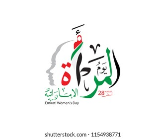 background on the occasion of the Emirati Women's Day celebration , transcription in arabic translation : - Emirati Women's Day August 28