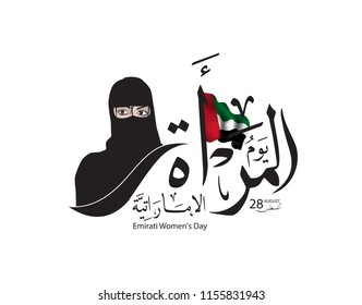 background on the occasion of the Emirati Women's Day celebration , transcription in arabic translation : - Emirate Women's Day August 28