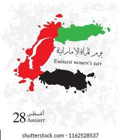 background on the occasion of the Emirati Women's Day celebration , transcription in arabic translation : Emirati Women's Day August 28