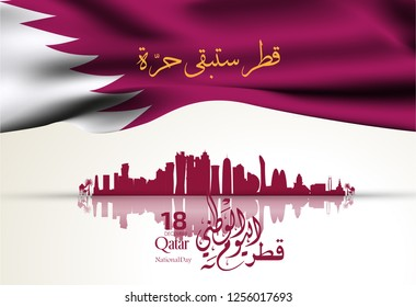 background on the occasion Qatar national day celebration ,  inscription in Arabic translation : qatar national day 18 th december. vector illustration