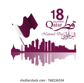 background on the occasion Qatar national day celebration , contain landmarks, logo and flag, inscription in Arabic translation - qatar national day 18 th december. vector illustration