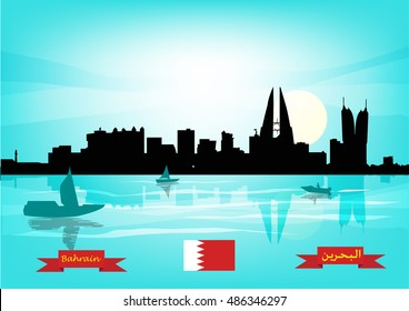Bahrain Cityscape during the day version with flag. Editable Clip Art.