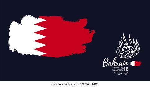 Bahrain  Flag Brush Stroke Vector Illustration.  translation: national day December 16