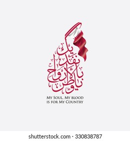 Bahrain My Soul, My blood is for My Country