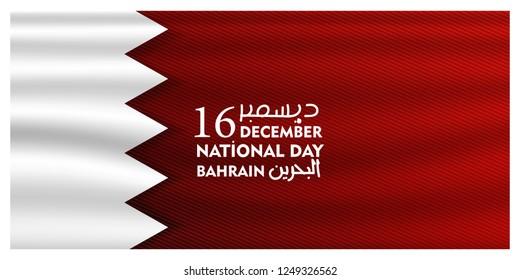 bahrain national day 16 december flag