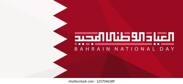 Bahrain National Day. Arabic Text Translation: Our National Holiday. 16 December. Flag of Bahrain. vector illustration.