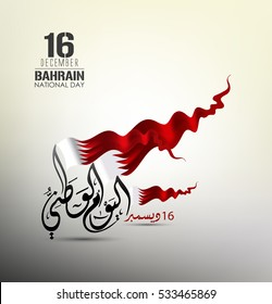 Bahrain national day, Bahrain independence day, December 16th . the script in Arabic means -- national day --