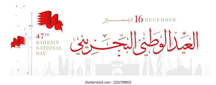 "Bahrain national day, Bahrain independence day. Translation "" Bahrain national day"" Arabic calligraphy"