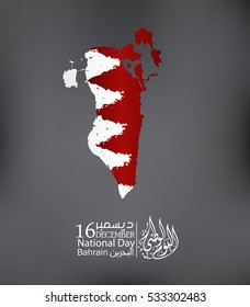 Bahrain national day, Bahrain independence day. Translation : Bahrain national day