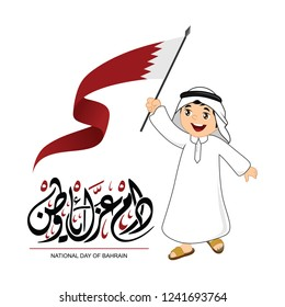 Bahraini child holding Bahrain flag with Arabic Calligraphy, Translation:  Your glory may last for ever my homeland