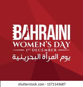 Bahraini Women's Day. Arabic Translated: The Day of Bahrain Women. 1st December. Logo Vector Illustration.