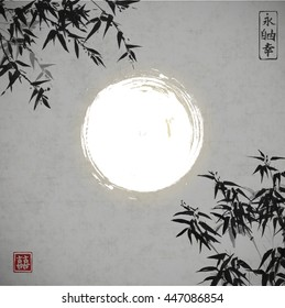 Bamboo trees and the Moon. Traditional Japanese ink painting sumi-e. Contains hieroglyphs - eternity, freedom, happiness