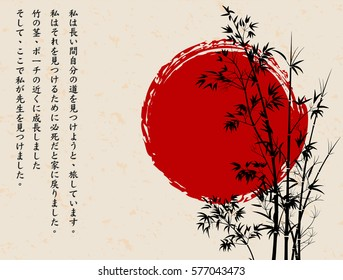 "Bamboo trees and red sun. Character are means ""I have long traveled, trying to find my way. I'm desperate to find it and returned home. And here I found a teacher - the bamboo stem, which grew near"""
