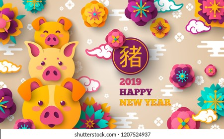 Banner with 2019 Chinese New Year Elements and Hogs. Vector illustration. Paper Cut Flowers, Asian Clouds and Patterns in Modern Style. Hieroglyph translation: Pig.