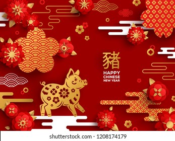 Banner with 2019 Chinese New Year Elements. Vector illustration. Paper Cut Flowers, Asian Clouds and Patterns in Modern Style, Red and Gold Colors. Hieroglyph translation: Pig.