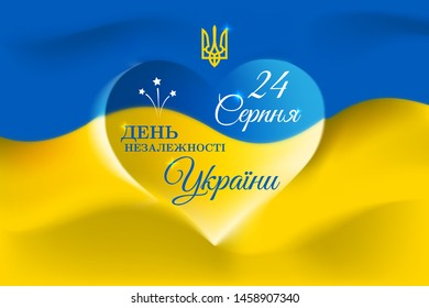 Banner august 24, independence day of ukraine, vector template ukrainian flag with heart shape. Background with flying flag. National holiday. Translation: August 24, Independence Day of Ukraine