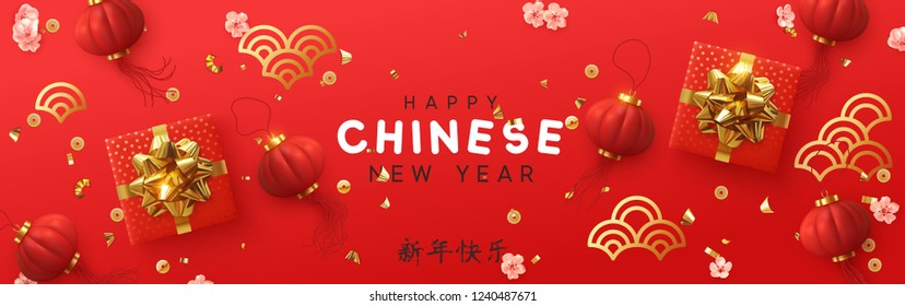 Banner Happy Chinese New Year.  Red hanging lantern, gifts box and golden tinsel. Horizontal posters, greeting cards, headers, website. ( Translation hieroglyph Chinese New Year)