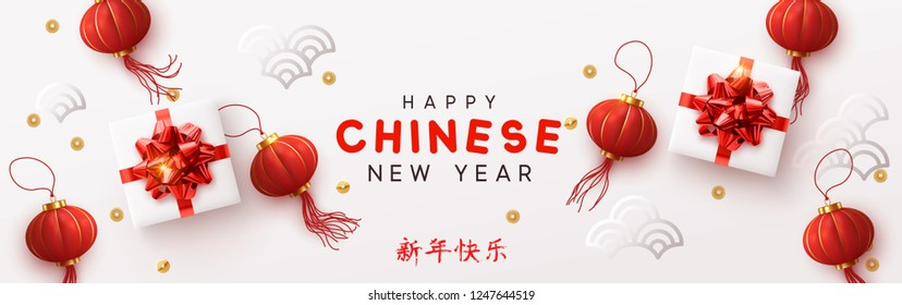 Banner Happy Chinese New Year. Traditional Red Chinese hanging lantern, gifts box and golden tinsel. Horizontal posters, greeting cards, headers, website. ( Translation hieroglyph Chinese New Year)