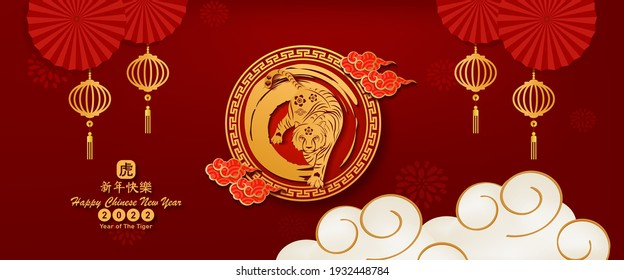 Banner Happy chinese new year 2022. Year of The Tiger. Chinese translation is Happy chinese new year,Year of The Tiger
