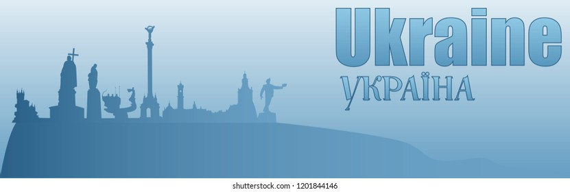 banner with the image of sights of Ukraine in blue tones background