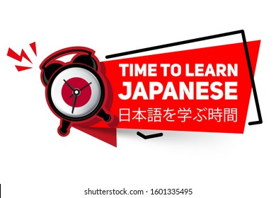 """Banner """"Time to learn JAPANESE"""" - written in English and JAPANESE. Alarm clock with JAPAN flag - Learning Concept"""