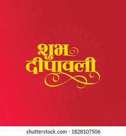 "banner or poster for Shubh Diwali or Shubh Deepawali with nice and creative design illustration, Translation ""Shubh Deepawali"" Means Happy Deepawali"