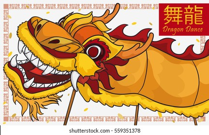Banner with traditional yellow Chinese dragon dance (written in traditional Chinese) symbolizing the solemn empire and celebrating the the New Year with prosperity.