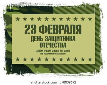Banner. Translation Russian inscriptions: 23 th of February. The Day of Defender of the Fatherland