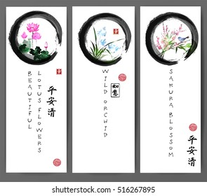 Banners with lotus flowers, wild orchid and sakura blossom in zen circle. Oriental painting sumi-e, u-sin, go-hua. Contains hieroglyphs - peace, tranqility, clarity, happiness, dreams come true