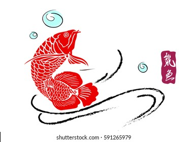 Basic Arowana fish painting vector  Arowana fish which is designed to have clean image and suitable for tattoo, illustration, logo attribute, etc. This vector can be easily separated.