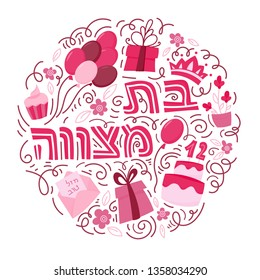 Bat Mitzvah greeting card. Hand drawn vector illustration. Cake with the number 12, balloons, gifts and flowers. Doodle style. Hebrew text: Bat Mitzhvah