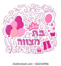 Bat Mitzvah greeting card. Hand drawn vector illustration. Doodle style. Hebrew text: Bat Mitzhvah