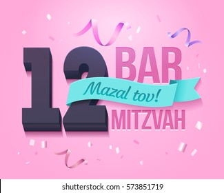 Bat Mitzvah Invitation Card.Greeting card for a jewish girl Bar Mitzvah in its 12th anniversary.