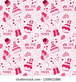 Bat Mitzvah seamless pattern background. Hand drawn vector illustration. Cake with the number 12, balloons, gifts and Hebrew text Bat Mitzhvah. Doodle style. Hebrew text: Bat Mitzhvah