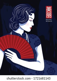Beautiful Asian woman wearing a retro dress. She is holding a red fan on a dark blue background. Vector, illustrator