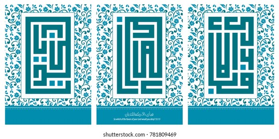 Beautiful Blue Triple Islamic Kufic Calligraphy of Quran 55-13 (So which of the favors of your Lord would you deny) with floral background