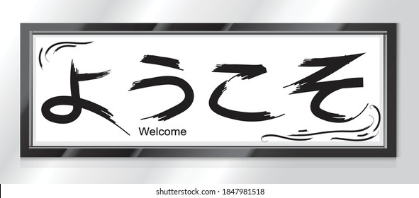 beautiful calligraphy writing frames are very suitable as a painting frame or can also be used as a home wall decoration