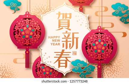 Beautiful Chinese paper cut greeting card with hanging lanterns, happy new year written in Chinese characters