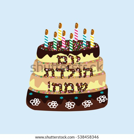 Beautiful Chocolate Cake Birthday Candles Inscription Stock Vector