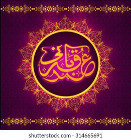 Beautiful creative floral design decorated frame with Arabic Islamic calligraphy of text Eid-E-Qurbani on seamless background for Muslim community Festival of Sacrifice celebration.