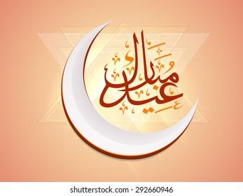Beautiful crescent moon with Arabic Islamic calligraphy of text Eid Mubarak on shiny background for Muslim community festival, celebration.