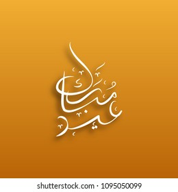Beautiful eid mubarak arabic calligraphy. intricate Arabic calligraphy for the celebration of Muslim community festival.