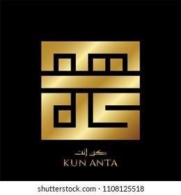 BEAUTIFUL GOLD ISLAMIC KUFI CALLIGRAPHY OF KUN ANTA (Be Yourself)