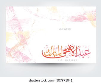 Beautiful Greeting card with colorful Arabic calligraphy text of Eid Mubarak