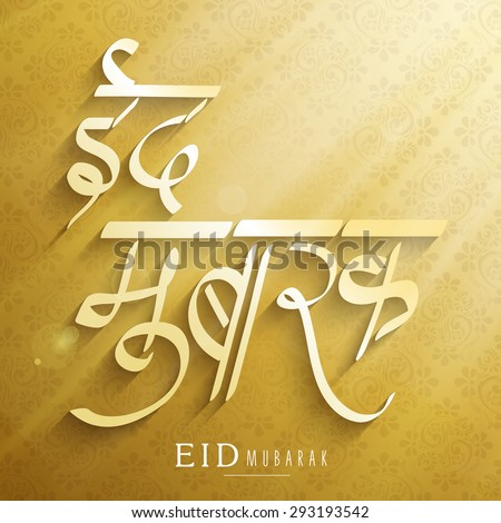 beautiful greeting card with hindi wishing text eid mubarak happy eid on floral design