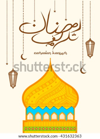 Beautiful greeting card ramadan mubarak decorated stock vector a beautiful greeting card of ramadan mubarak with decorated urdu calligraphy m4hsunfo