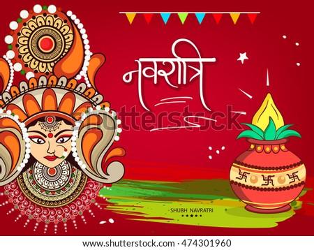 Beautiful greeting card wallpaper design hindu stock vector royalty beautiful greeting card or wallpaper design for hindu festival shubh navratri or durga pooja with maa m4hsunfo
