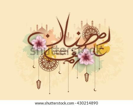 Beautiful greeting cardbanner poster ramadan kareem stock vector a beautiful greeting cardbanner or poster of ramadan kareem with decorated urdu calligraphy with m4hsunfo