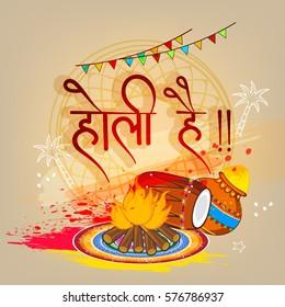 "Beautiful ""Holi Hai"" hindi font on decorative background with Rangoli design, Color Splash, Dholak, Colors etc. on the occassion of Happy Holi."